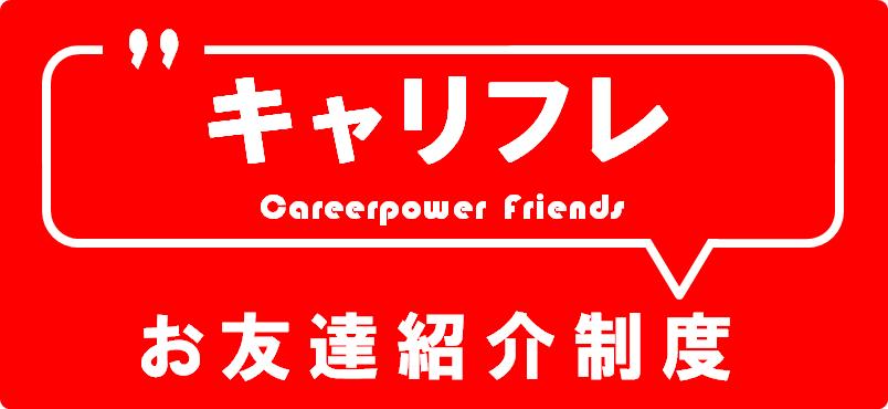 キャリアパワーのお友達紹介キャンペーン